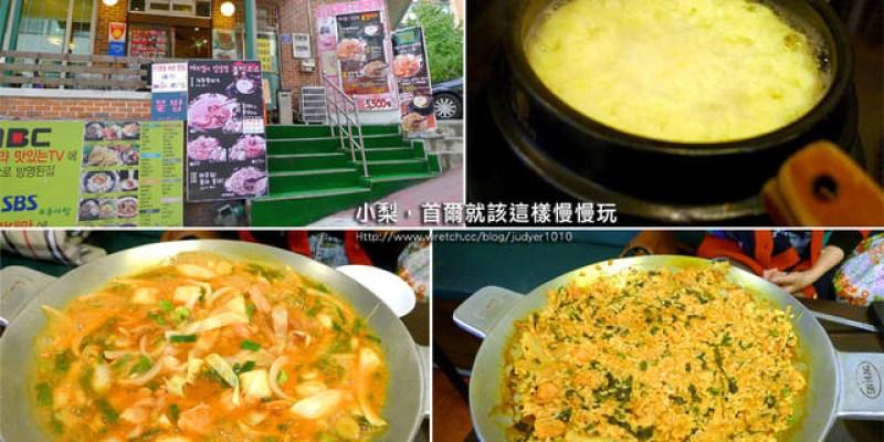 【韓國必吃】梨大美食(二):火飯불밥,平價消費、多樣享受!
