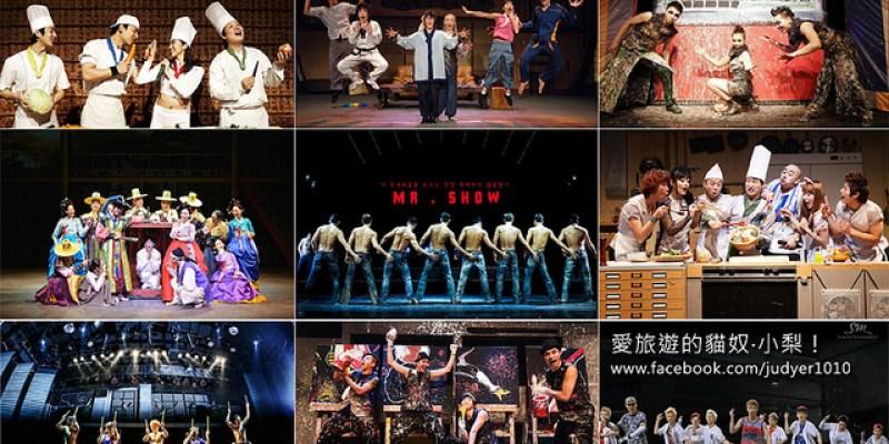 【韓國必看】:JUMP秀!亂打秀!各式票劵,清楚教學如何自己上網訂票~(現在直接就能從網站上用中文訂票啦!)