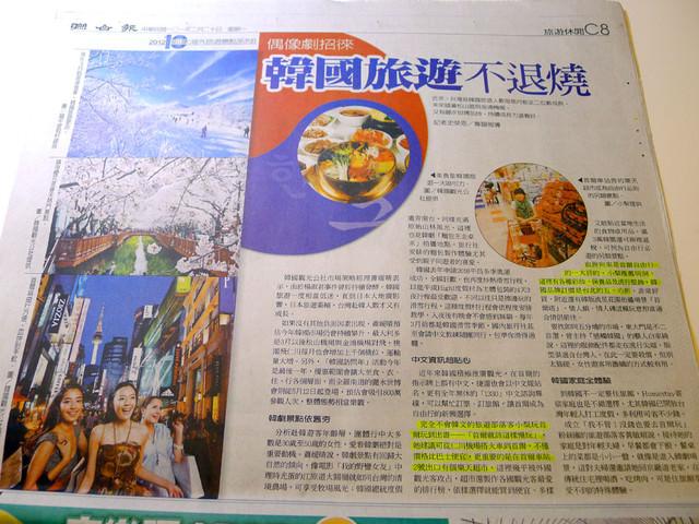 【韓國自由行】:小梨的首爾自由行經驗分享,登上2012/20聯合報~
