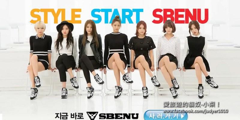 【韓國必買】SBENU絕美運動鞋,韓國超時尚情侶運動鞋,AOA、IU、宋在臨秀給你看!