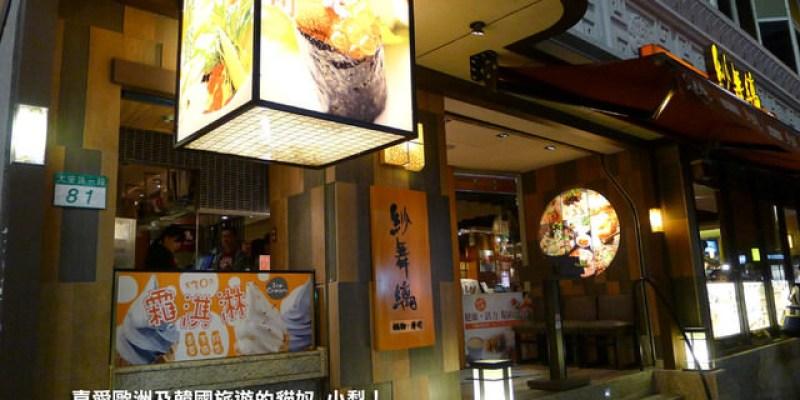 【台北食記】:台北東區(大安路)/紗舞縭 鍋物壽司屋,吃得不開心,所以我不會再去了~(文末抽獎)
