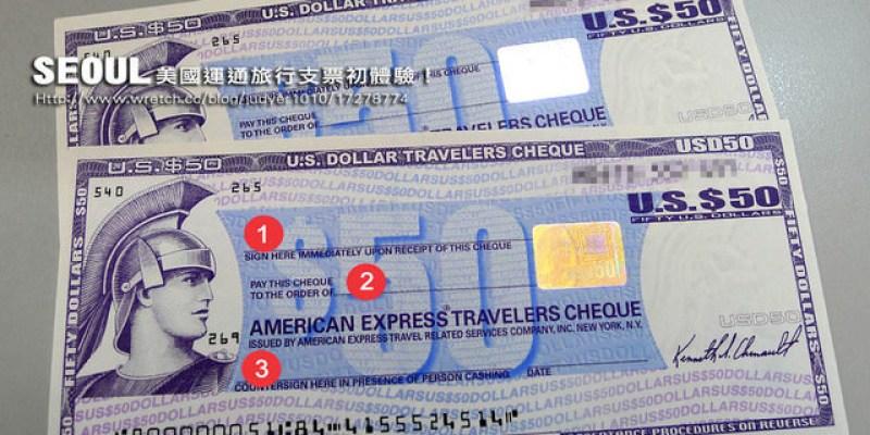 【體驗】:韓國自由行,美國運通旅行支票初體驗~