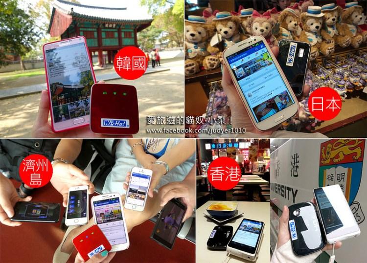 【韓國上網】WI-HO行動wifi上網分享器,無限流量最新方塊機,出國旅遊上網超級划算又便利!
