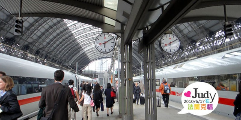 ❤奧捷之旅Day8(下):法蘭克福Frankfurt
