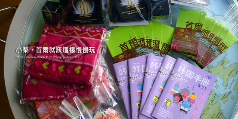 【韓國旅遊】:2012年首爾自由行‧有小梨的書真好活動得獎名單公布!