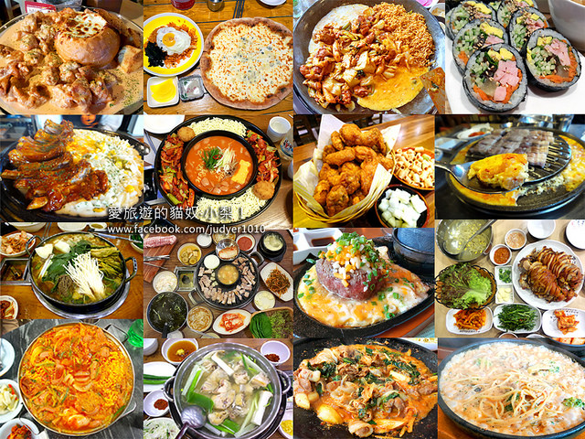 韓國首爾美食推薦懶人包\去韓國沒吃過這些?那你就遜斃了!(持續更新中)