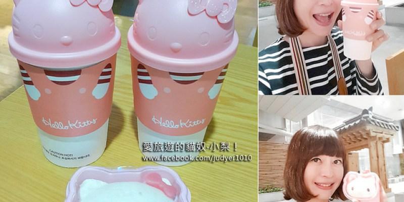 【韓國必買】빚은bizeun\Hello Kitty粉紅色造型杯,粉紅誘惑可愛到爆!(弘大、惠化、景福宮、市廰、新沙...等,文末有多家首爾加盟店資訊)