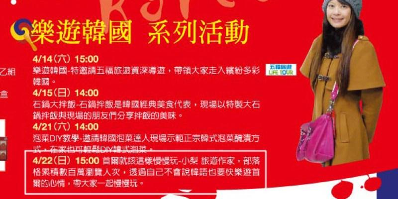 【韓國旅遊】:小梨首爾自由行‧4/22台南場講座預告