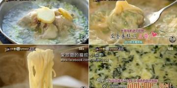 【韓國必吃美食】首爾站\一隻雞刀切麵元祖家,餃子、刀切麵、粥都是必點,《白鐘元的三大天王》大推的美食餐廳!