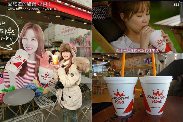 【韓國美食】SMOOTHIE KING水果奶昔\孔孝貞代言,我每去首爾必喝的飲品!內有各分店地圖哦~(明洞、東大門、新村、新沙、建大)