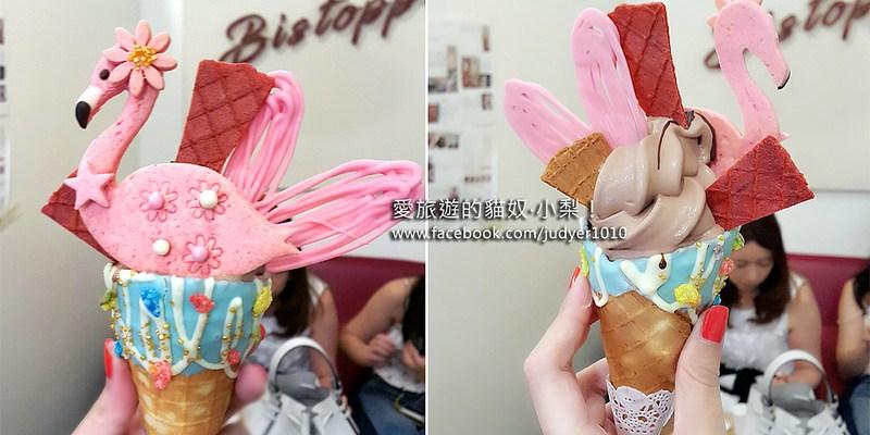 【韓國美食】新沙\Bistopping冰淇淋,客製化夢幻造型冰淇淋甜筒,美到讓人捨不得吃!