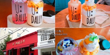 【釜山美食】西面、田浦\U:DALLY咖啡廳,好喝的夢幻飲品,瓶子可以帶回哦!(文末有南浦洞分店資訊)