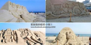 【韓國慶典】釜山海雲台沙雕節해운대모래축제,夏季海雲台海水浴場上美麗的藝術!