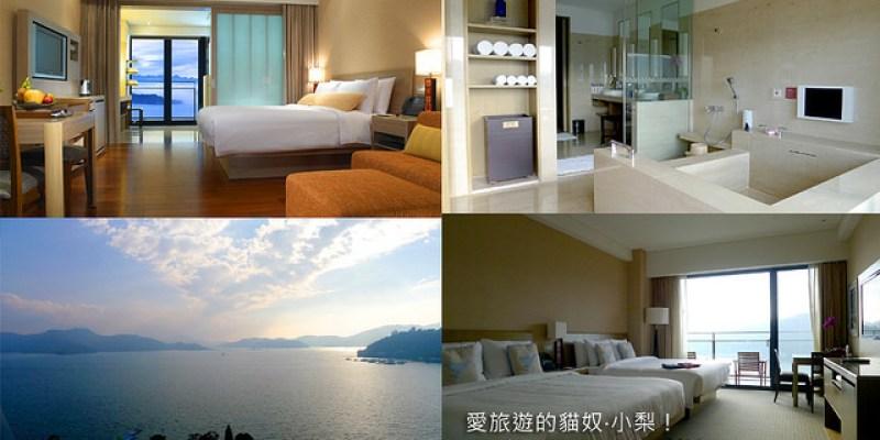 【南投住宿】日月潭住宿/雲品酒店Fleur De Chine Hotel!(房間+設施篇)頂級美景放鬆之旅,度假首選!