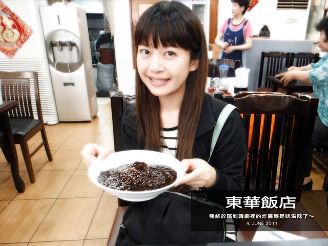 【韓國必吃】:東大門美食:東華飯店炸醬麵!我終於嚐到韓劇裡的炸醬麵是啥滋味了~