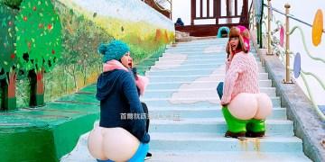 【韓國慶尚南道統營市景點】西皮郎壁畫村서피랑마을\99階梯99계단壁畫,到統營記得去跟超可愛的屁屁座椅拍照哦!