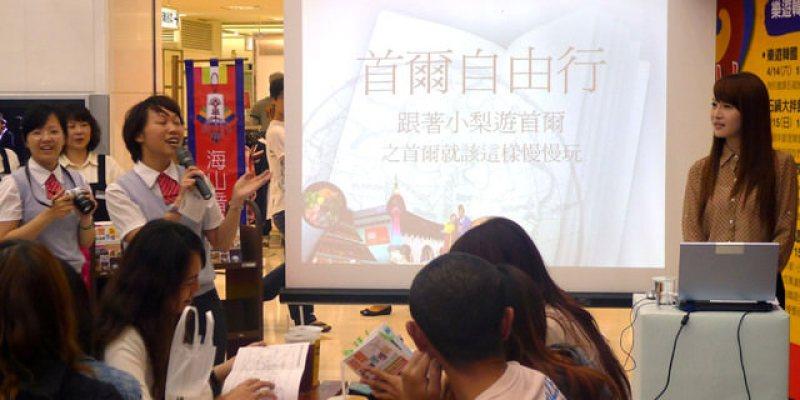 【首爾自由行】:台南新光三越演講完美落幕‧感謝大家熱情支持捏~