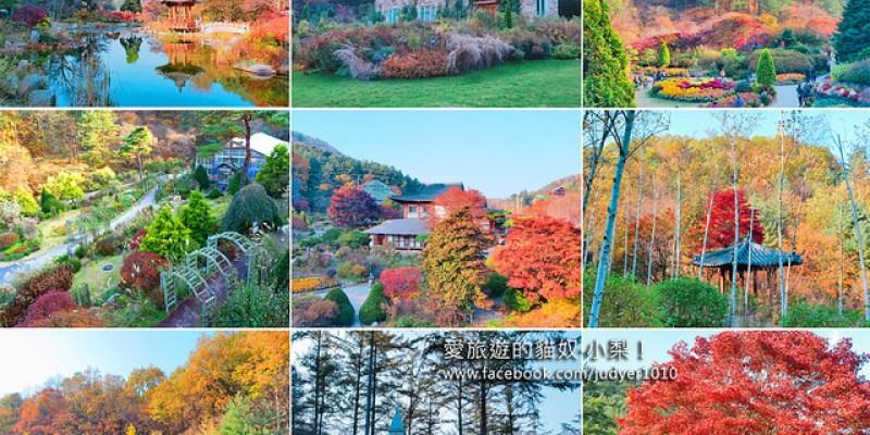 秋天的晨靜樹木園아침고요수목원美炸了,這裡也是《雲畫的月光》、《她很漂亮》、《原來是美男》、《瑪莉外宿中》、《信義(神醫)》…等韓劇的取景拍攝地之一!