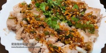 【思予媽的幸福料理小廚房(10)】蒜泥白肉,食譜分享!