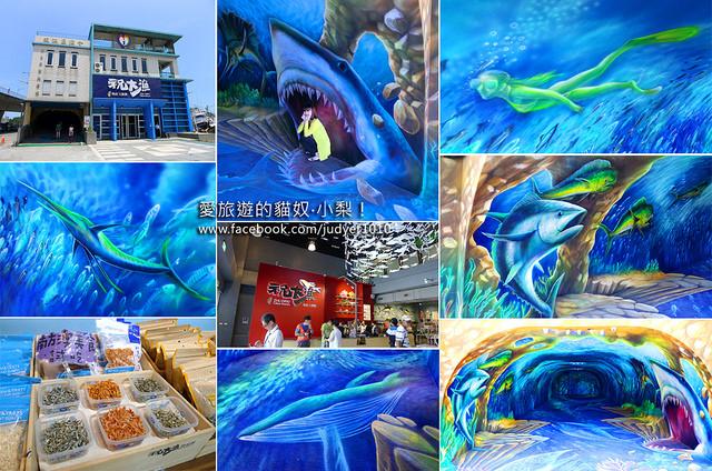 【宜蘭蘇澳景點】祝大漁物產文創館(免門票),3D超逼真彩繪海底隧道好好拍!