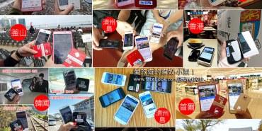 【韓國上網懶人包】sim卡、wifi機,哪個最划算?詳細總整理!