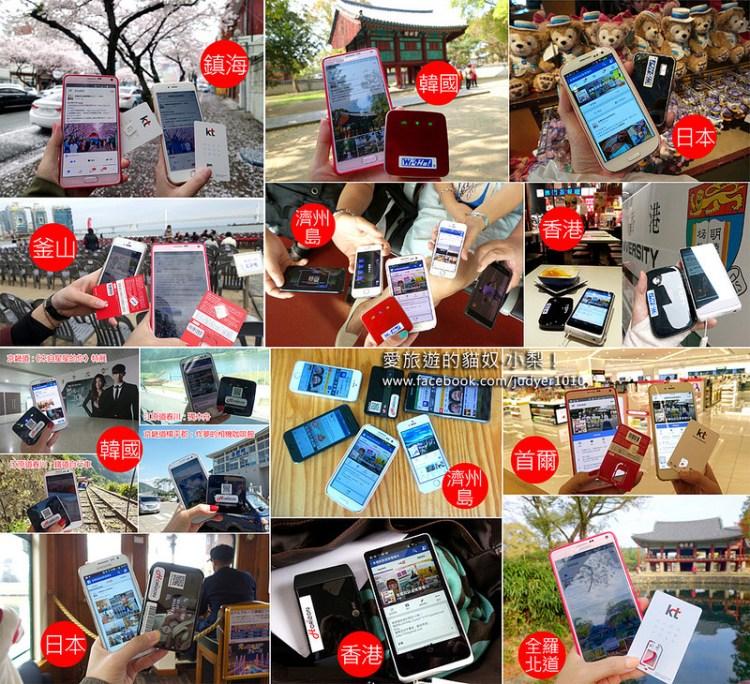 韓國上網\韓國sim卡、wifi機,哪個最划算?詳細總整理!