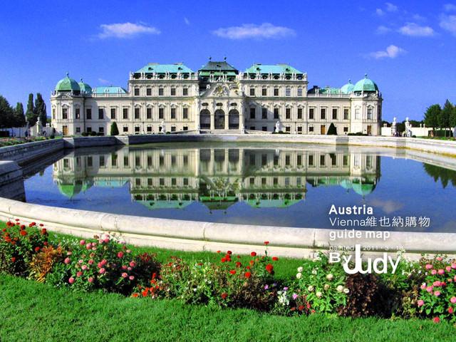 【奧地利必買必吃】維也納購物‧精品名牌咖啡甜點地圖指南