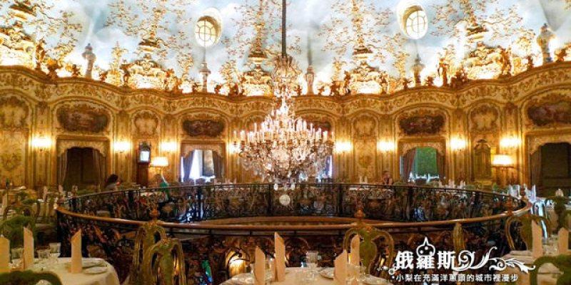【俄羅斯旅遊】:Day6(上):杜蘭朵餐廳午宴~我在耗資15億打造,號稱全球最貴的餐廳用餐也!