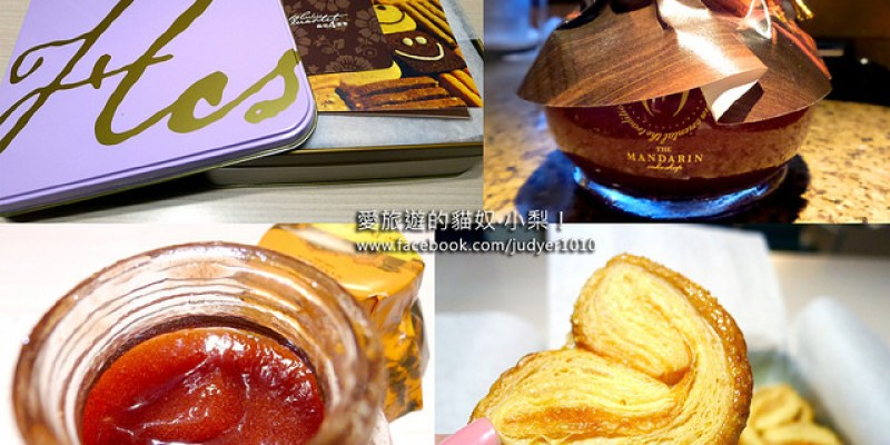 【香港必買拌手禮】文華東方酒店之玫瑰草莓果醬,及曲奇4重奏之蝴蝶酥!(清楚照片帶你去買)