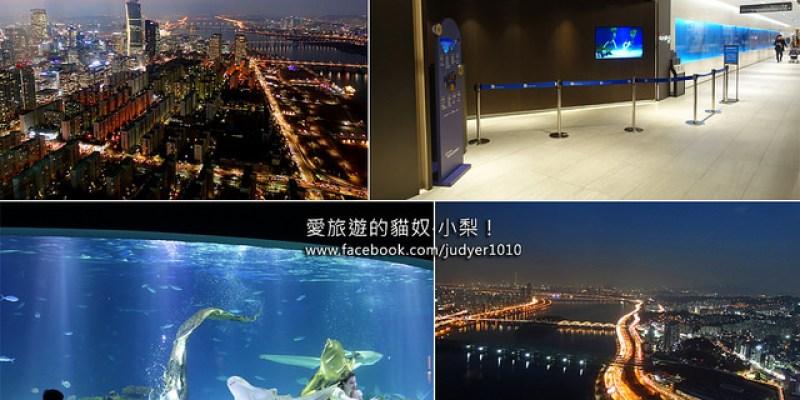 【韓劇景點】63廣場(大廈)\63空中美術館63SKY ART(360度爆美夜景)、63海洋世界aqua planet 63,《藍色大海的傳說》《孤單又燦爛的神-鬼怪》都有來此拍攝哦!(詳細路線帶你去)