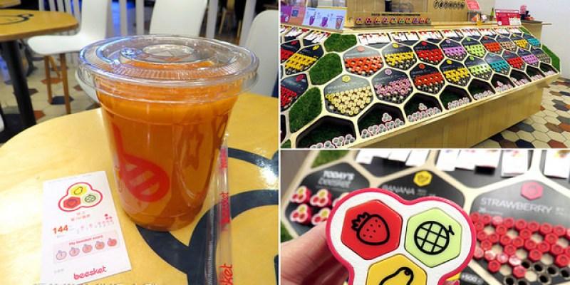 【韓國必喝】東大門\beesket蜂巢果汁,100%現打天然果菜汁、蜂巢組合式下單法,健康、新奇又好玩!