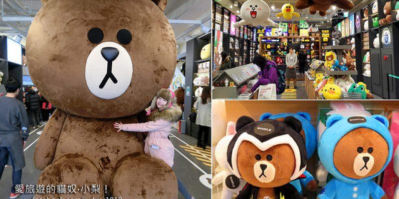 【韓國必買】新沙\LINE FRIENDS旗艦店+咖啡廳,快去跟超大隻熊大玩耍、抱抱吧!