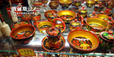 【俄羅斯旅遊購物(三)】:彩繪漆器、木雕收納盒、磁鐵、教堂音樂盒、沙皇彩蛋....,買不完!