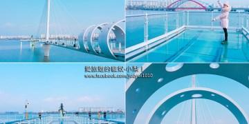 【韓國新景點】江原道(春川)\昭陽江Sky Walk,2016/07/8正式開放,韓國最長的透明觀景天空步道!