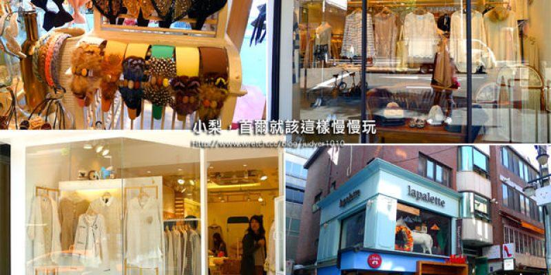 【韓國必買】:2012年流行韓版服飾在首爾(二),新沙‧逛街路線大公開~內有cherrykoko及bagazimuri韓國網拍詳細地圖!