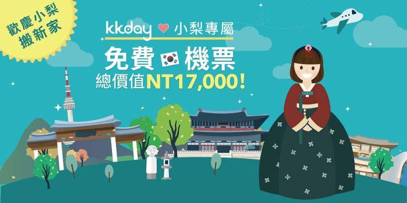 歡慶小梨部落格搬新家!KKday 送韓國來回機票+滑雪+6000元旅遊基金