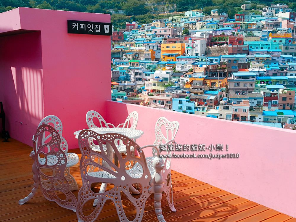 【釜山必去景點】甘川洞文化村美景盡收眼底,擁有絕美視野的粉紅咖啡廳Coffee It House!