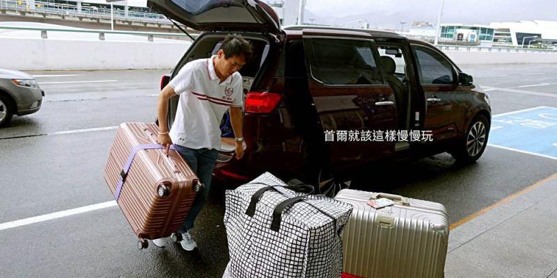 【釜山機場接送】安全、免搬行李、免多走路、免風吹日曬雨淋,舒舒服服享受機場接送服務吧!深夜、凌晨如何往返金海機場到釜山市區,快進來看吧!