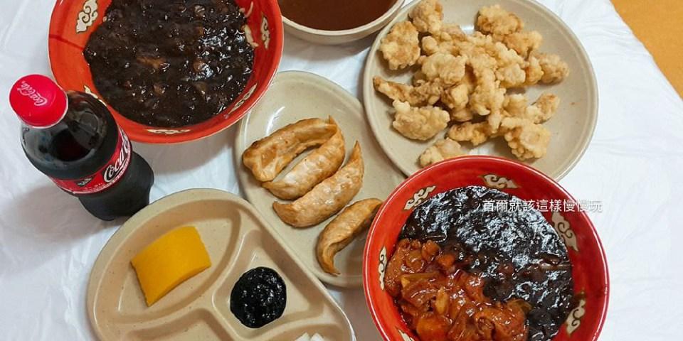 【韓國光州美食】文化殿堂站\白頭山小館,韓式炸醬麵+炒碼麵的雙醬半半麵新吃法!《白鍾元的三大天王》推薦,真的好好吃啊!