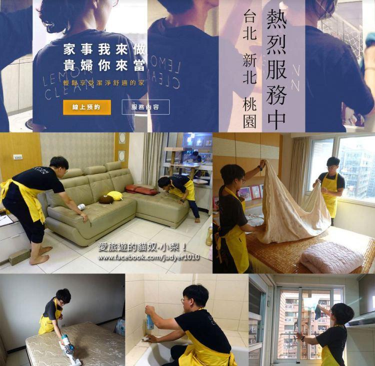 受保護的內容: 台北桃園居家清潔推薦《檸檬清潔》,職業婦女的神救星,幫我把髒亂豬窩,輕鬆變回乾淨舒適的家啦 !