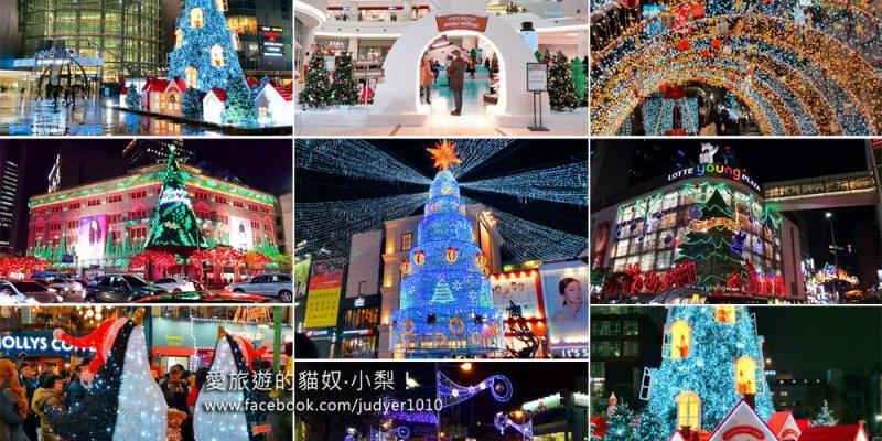 韓國聖誕節活動\10處首爾、大邱、釜山哪裡過聖誕節,打卡拍照最美?報你知!