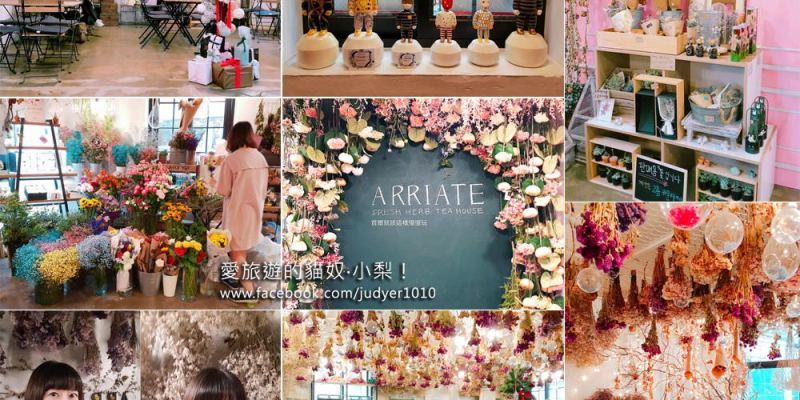 【韓國花草咖啡廳】弘大站\Arriate,弘大花草咖啡廳又一家,超好拍!