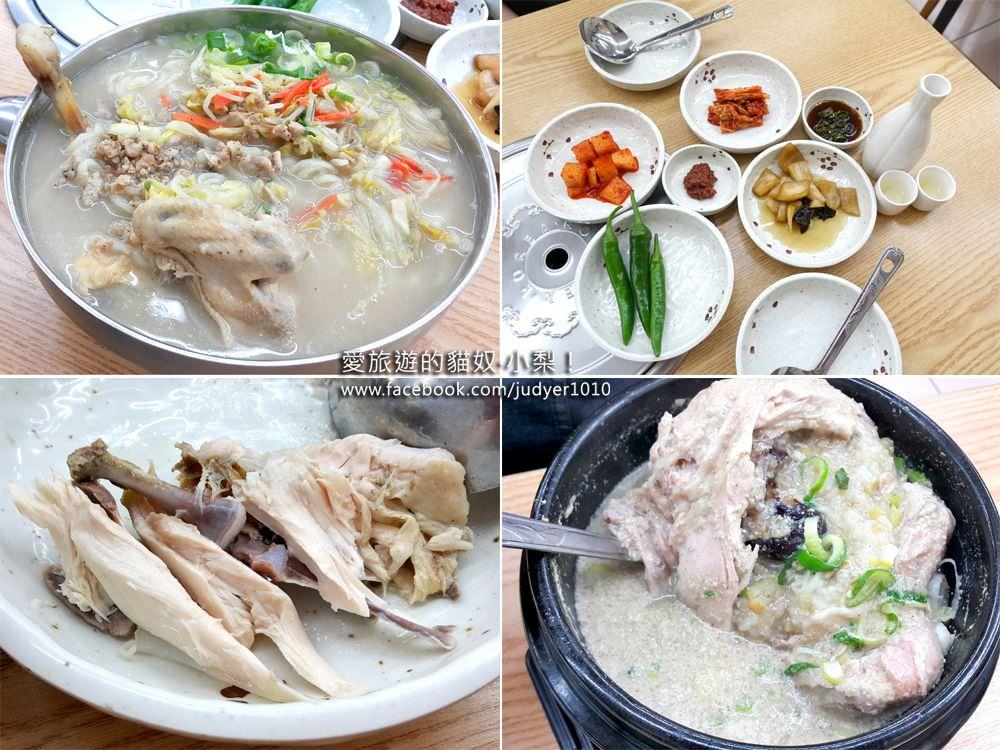 【大邱美食】中央路站\五戒村蔘雞湯、雞肉麵!非常好吃!