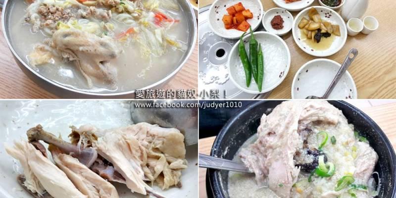 【大邱美食】中央路站\五戒村蔘雞湯、雞肉麵!非常好吃!釜山店資訊在文末!