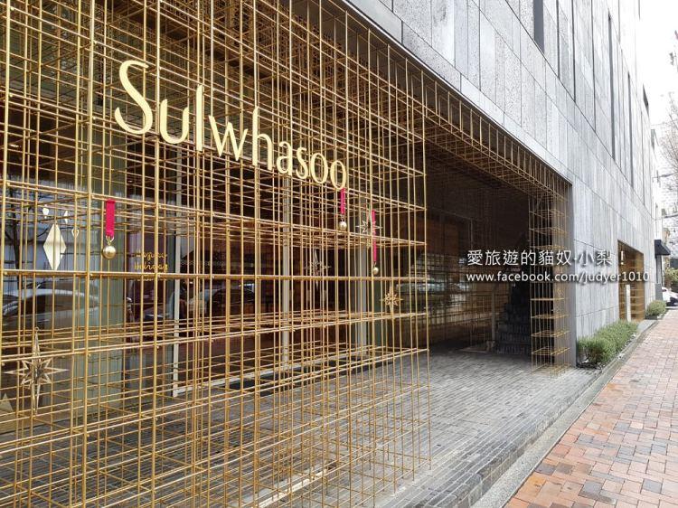 【韓國高級SPA推薦】雪花秀Sulwhasoo旗艦店,來趟紓壓放鬆的雪花秀Balance SPA體驗之旅!