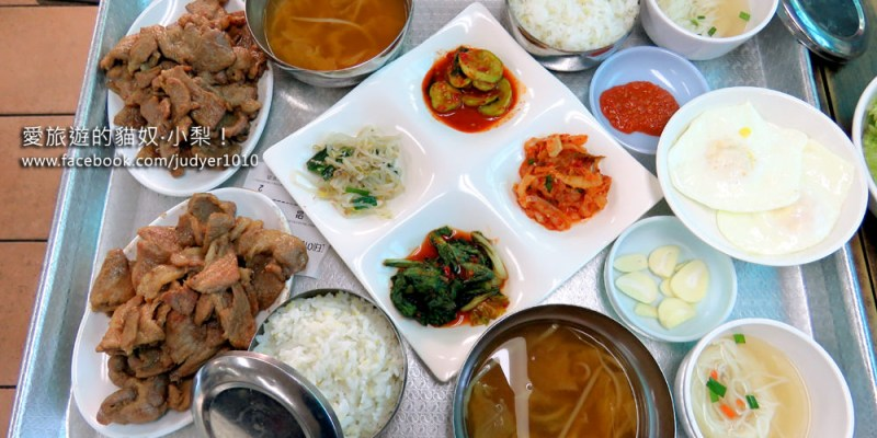 【韓國必吃美食】弘大\無限挑戰司機食堂(柿樹之家),一個人就能大口享用烤肉的韓國美食小館,便宜又好吃!