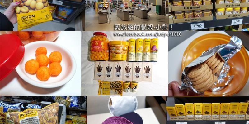 【韓國必買】emart超市自有品牌\No Brand超市必買零食有哪些?哪裡買最便宜?(各分店資訊)