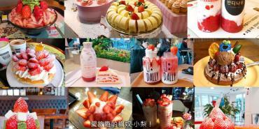 【韓國必吃草莓甜點】首爾、釜山21款草莓系美味冰品、甜點,你吃過幾樣?(持續更新中)