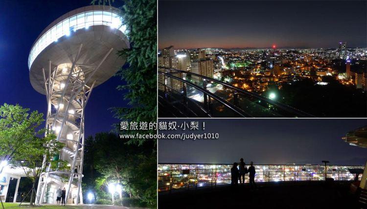 【光州景點】光州社稷公園展望塔樓,觀景台夜景好美麗!