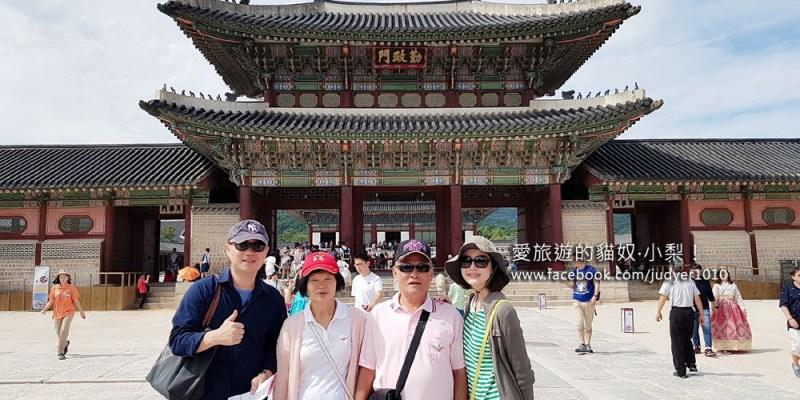 韓國孝親行程\帶著爸媽孝親之旅,行程安排及注意事項!
